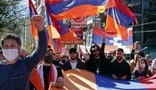 阿根廷亞美尼亞僑民走上街頭 譴責納卡區戰事