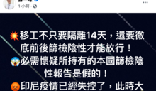 武漢肺炎》蘇一峰指印尼移工陰性證明用買的 感染科醫師回應了!