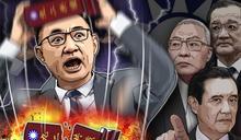 【情有獨鍾】國民黨內亂