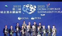 臺灣企業永續獎 華銀獲企業卓越案例類性別平等獎