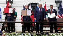 外交正常化協議 以色列.阿聯.巴林 白宮簽署