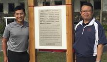 高爾夫》潘政琮美國名人賽排名第七、全國球場培訓隊傳佳訊