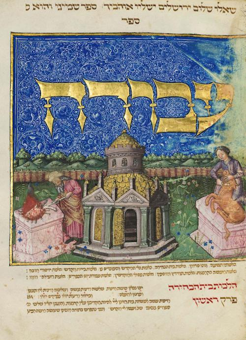This undated photo provided by Sotheby's in New York shows a page from the Mishneh Torah which has been jointly purchased by the Metropolitan Museum of Art in New York and The Israel Museum in Jerusalem. The 15th century illuminated Hebrew manuscript from the Michael and Judy Steinhardt Judaica Collection, is the second of a two-volume illuminated manuscript. The first is housed in the Vatican. (AP Photo/Sotheby's, Ardon Bar- Hama)