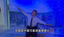 以台灣為主題 中正紀念堂辦大型3D藝術展