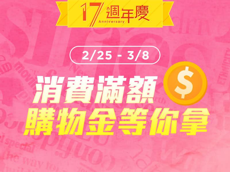 女神低價攻略4:最高送300購物金