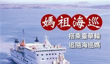 高雄也瘋媽祖! 林園鳳芸宮媽祖海巡專屬遊程限量700名額
