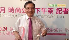 粉紅十月乳癌防治 喝時尚下午茶也能做公益