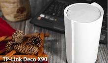 TP-LinkDeco X90 無所不在,強大智慧型天線串連 Mesh Wi-Fi