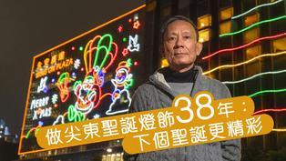【疫情聖誕】設計尖東聖誕燈飾38年:下個聖誕我們更精彩