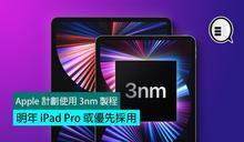 Apple 計劃使用 3nm 製程,明年 iPad Pro 或優先採用