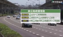 國5湧車潮 宜蘭-頭城時速不到40公里