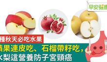預防老花、消啤酒肚,秋季必吃三大當季水果