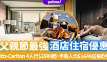 父親節酒店優惠2021|麗思卡爾頓酒店4人行$2,999起包兩餐、半島人均$1640送餐飲和水療券
