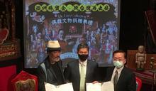 林經甫偶戲文物捐贈予臺博館 盼與現代藝術交流走向國際