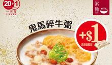 【一粥麵】惠顧鬼馬碎牛粥 可以$1加配香滑齋腸粉(05/10-09/10)