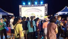 蘆薈花火之夜帶動地方產業 行銷澎湖特有瓜果農畜產品
