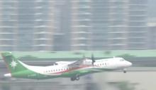 台灣軍方包機折返事件 民航處︰台方要求取消進入