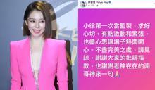 頒獎「拖戲」被罵爆 徐若瑄道歉了