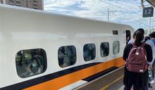 新/高鐵今晚加開1班北上自由座列車