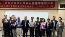 元智社政系社會福祉國際學術研討會 20篇論文發表