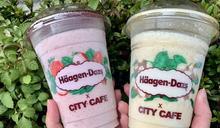 小七聯名哈根達斯!「全球首創」2口味咖啡冰沙