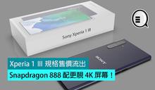 Sony Xperia 1 Ⅲ 規格售價流出,Snapdragon 888 配更靚 4K 屏幕!
