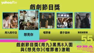 金鐘/《想見你》擊敗強敵 奪戲劇節目獎
