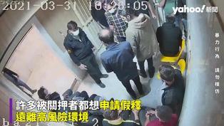 駭客入侵伊朗監獄曝惡劣環境 囚犯遭警衛圍毆 過度擁擠成疾病溫床