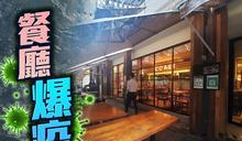 銅鑼灣「海饌」至少4食客染疫 恐爆新餐廳群組