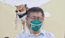 台北市長柯文哲認為,打完兩劑疫苗就應放寬口罩禁令,你是否同意?
