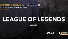 榮耀時刻!Riot Games橫掃Esports Awards 2020八項大獎