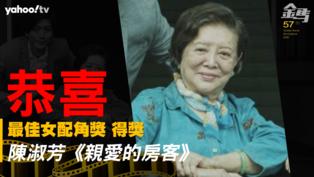 金馬57/陳淑芳雙入圍 靠《親愛的房客》先奪女配角獎