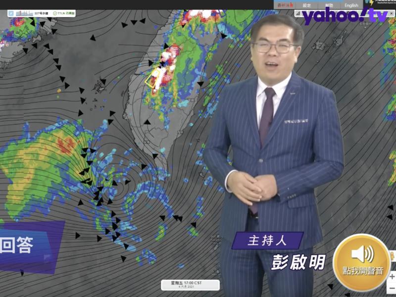 同台氣象主播 一起看風向當達人