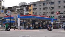 台灣中油:明國內汽、柴油價格均不調整