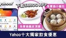 【飲食優惠】Yahoo十大獨家飲食優惠!免費換脆皮頂鴿/芒果糯米飯/小籠包/口水雞