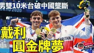 奮戰4屆奧運  戴利雙人10米板圓金牌夢