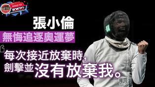 【東奧直擊】無悔堅持1/3人生圓五環夢 張小倫:劍擊無放棄我!