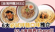 【台灣拌麵2021】6大必試拌麵口味推介 $5.6食麵界Chanel!