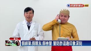 彰警防詐「搞KUSO」 融入經典中醫廣告橋段