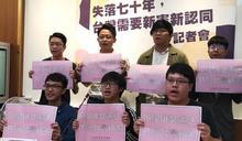 應制憲而非修憲 青年團體提訴求