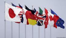 69名議員聯名要求G7團結對抗中國