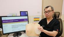 隆乳病患義乳重建手術後研究 獲國際整形外科醫界肯定