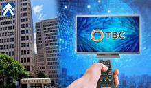 有條件准TBC案 公平會:2022年禁大享代購頻道