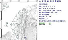快訊/一夜2震!台東芮氏規模4.9