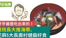 好好咀嚼是身體與牙齒健康的基本!日本醫師5食物推薦給你