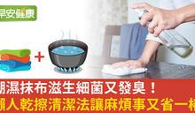不長菌不發臭,正確用法、清洗法讓抹布常保潔淨