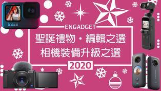 聖誕禮物 2020 編輯之選:相機裝備升級之選