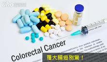 罹大腸癌別驚!精準用藥助腫瘤縮小