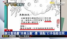 控「珍禽玉獸」圖侮辱  陳玉珍告插畫家謝立聖、留言網友