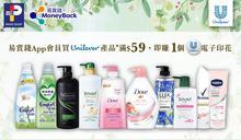 【百佳】儲Unilever電子印花送Tempo卷紙/Dreyer's雪糕/殺菌噴霧(即日起至22/10)
